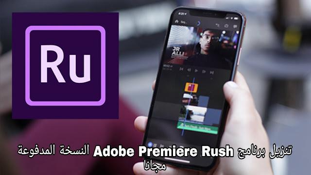 برنامج Adobe Premiere Rush النسخة المدفوعة مجانا