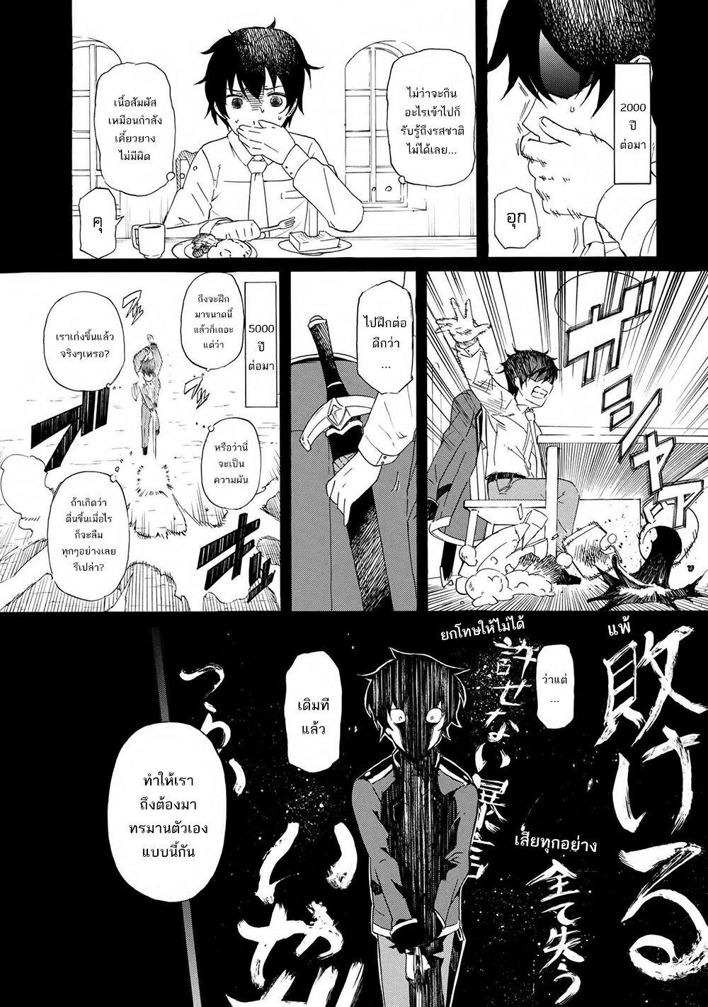 อ่านการ์ตูน Ichioku-nen Button o Renda Shita Ore wa Kizuitara Saikyou ni Natteita ตอนที่ 1 หน้าที่ 29