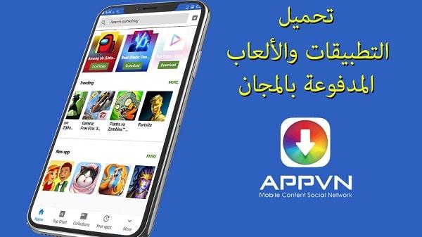 برنامج APPVN