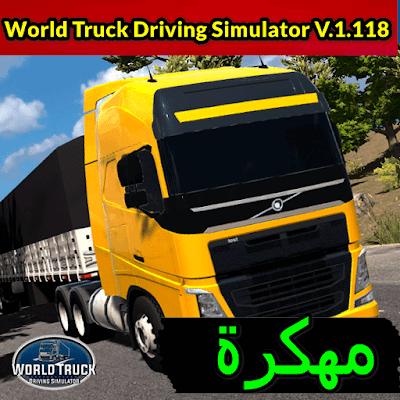 لعبة محاكي الشاحنات