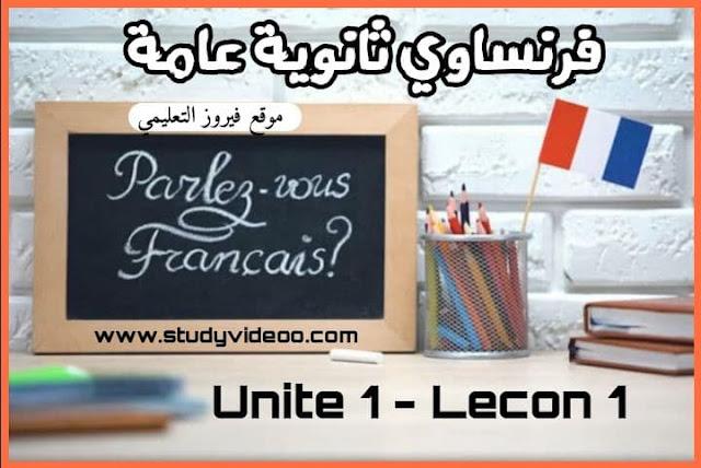"""امتحان الكترونى : """"فرنساوى تالته ثانوي""""  امتحان على الوحدة الاولي , الدرس 1 الاول  ثانوية عامه2021"""