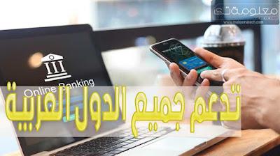 تعرف على أفضل 5 بنوك الكترونية تدعم الدول العربية