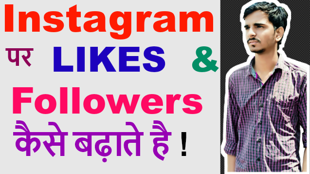 How To Increase Instagram Likes - RAHUL INNOVATIONS