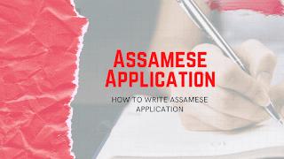Application In Assamese | Assamese Application Photo