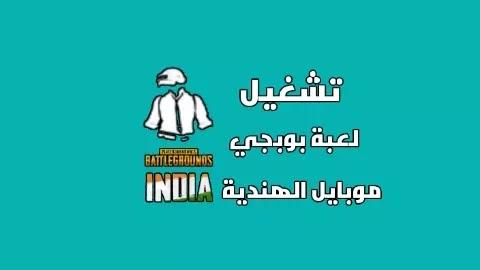 طريقة تحميل و تشغيل لعبة بوبجي موبايل الهندية