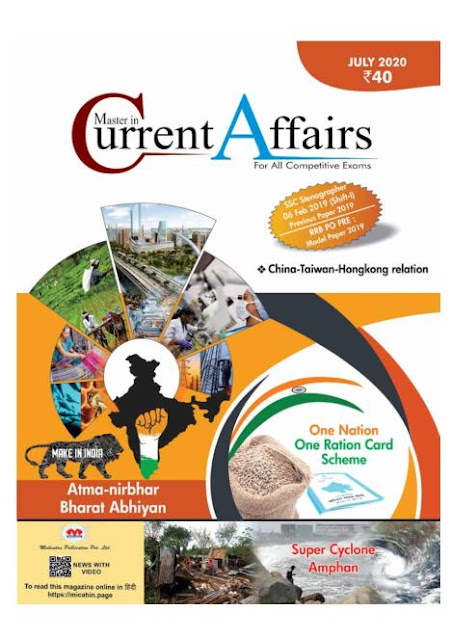 Master in Current Affairs (July 2020) : for all Competitive Exams
