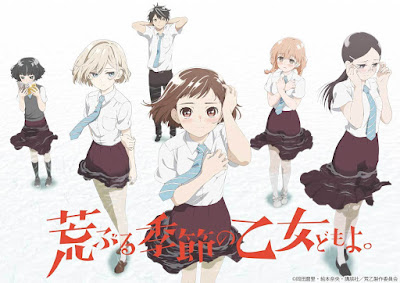 Download [Anime OST] Araburu Kisetsu no Otome-domo yo. (Opening & Ending) [Completed]