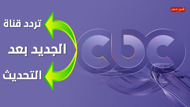 تنزيل تردد قناة cbc
