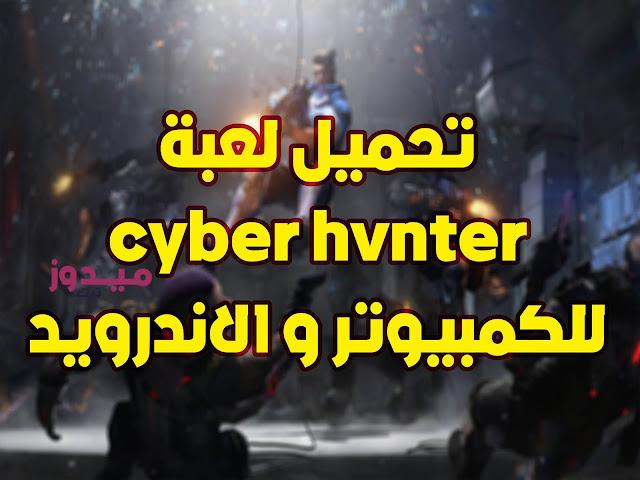 تحميل لعبة cyber hunter للكمبيوتر
