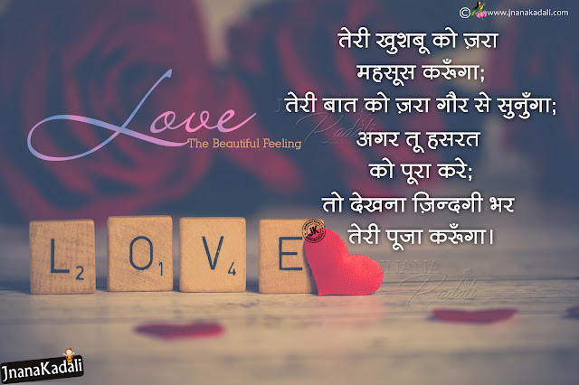 hindi quotes, love quotes in hindi, hind love, nice hind love messages, romantic love messages in hindi, best hindi love messages