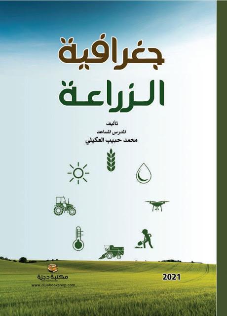جغرافية الزراعة