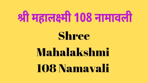 श्री महालक्ष्मी अष्टोत्तरशत नामावलि | Shri Mahalakshmi Ashtottarashat Namavali |