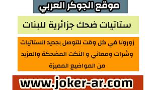 ستاتيات ضحك جزائرية للبنات نكت مضحكة جدا 2021 - الجوكر العربي