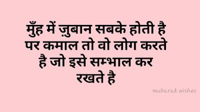 best life status in hindi 2 line