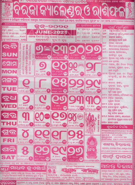 Odia Biraja Panjika Calendar 2021 June
