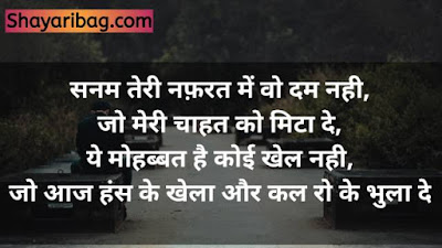 Best Attitude Shayari For Ex Gf