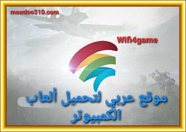 موقع العاب وايفاي WIFI4Games لتحميل ألعاب الكمبيوتر مجاناً كاملة وبسرعة