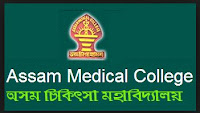 Assam Medical College Hospital Recruitment 2018