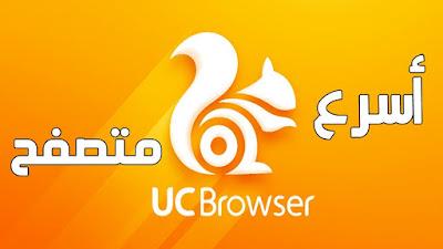 متصفح يوسي UC Browser للأندرويد, متصفح يوسي UC Browser مدفوع للأندرويد, تطبيق يوسي UC Browser كامل للأندرويد
