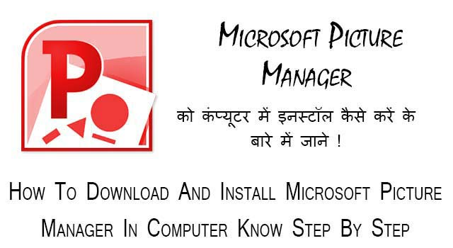 How To Download And Install Microsoft Picture Manager In Computer Know Step By Step