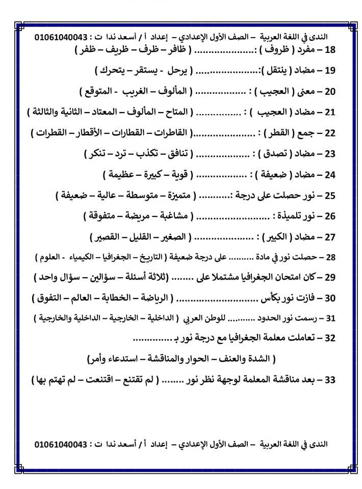 ملزمة لغة عربية الصف الأول الإعدادي شهر إبريل إختيار من متعدد أ/ أسعد ندا 3