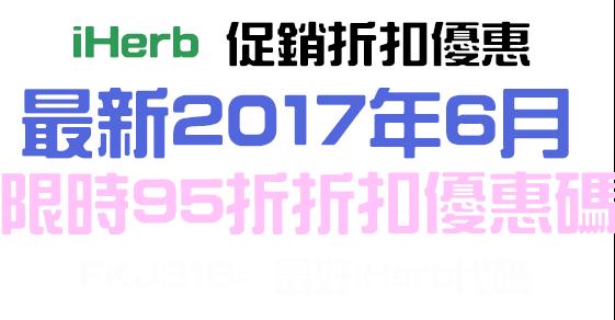 2017年6月iHerb 優惠折扣