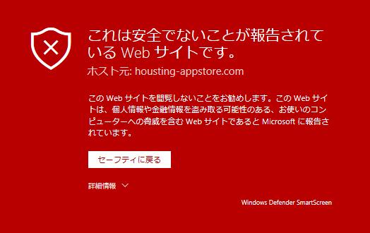 支払いの問題でapple idがロックされました。