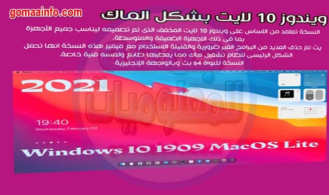 تحميل ويندوز 10 لايت بشكل الماك 2021 | Windows 10 Lite in Mac