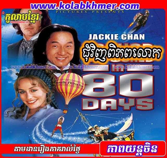 ៨០ ថ្ងៃជុំវិញពិភពលោក Around The World In 80 Days 2004