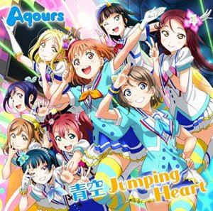 Download Lirik Aqours – Aozora Jumping Heart