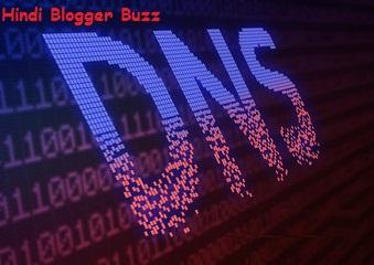 DNS क्या होता है