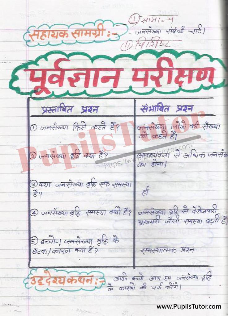 बीएड ,डी एल एड 1st year 2nd year / Semester के विद्यार्थियों के लिए हिंदी की पाठ योजना कक्षा 4, 5, 6 , 7 , 8, 9, 10 , 11 , 12   के लिए जनसँख्या विस्फोट टॉपिक पर