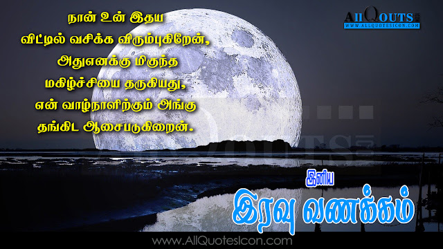 Tamil Kavithai, Tamil Inspiration Kavithai, Best Tamil Kavithai, Tamil Facebook Kavithai, Tamil  Whatsapp Kavithai,Tamil Inspiration Quotes, Inspiration Thoughts in Tamil, Best Inspiration thoughts and Sayings in Tamil, Tamil Inspiration Quotes image,Tamil Inspiration HD Wall papers,Tamil Inspiration Sayings Quotes, Tamil Inspiration motivation Quotes, Tamil Inspiration Inspiration Quotes, Tamil Inspiration Quotes and Sayings, Tamil Inspiration Quotes and Thoughts,Best Tamil Inspiration Quotes, Top Tamil Inspiration Quotes