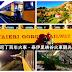 【紐西蘭】 但尼丁搭百年火車 泰伊里峽谷火車觀光線一日遊 Taieri Gorge Railway