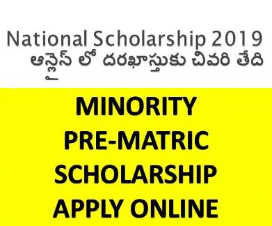 national-scholarship-application-telugu