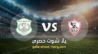 موعد مباراة الزمالك والشرقية اليوم الاربعاء بتاريخ 04-12-2019 كأس مصر