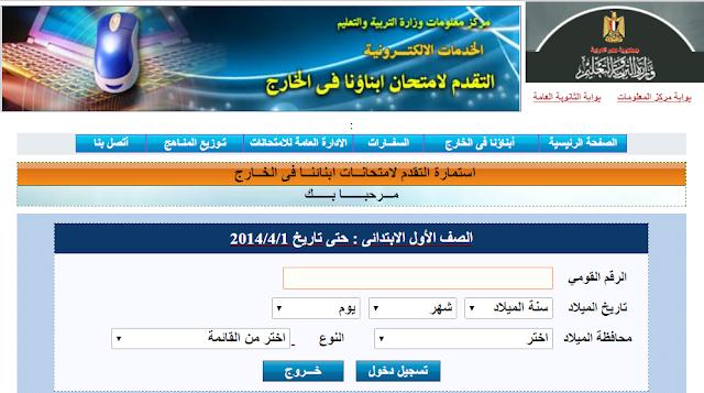 التسجيل الإلكترونى لامتحانات الطلاب المصريين بالخارج 2019