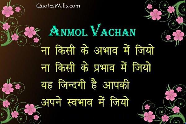 zindagi suvichar in hindi motivational good thoughts