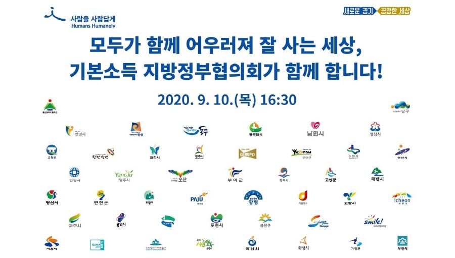 '기본소득 지방정부협의회' 48개 지방정부 9월 10일 출범