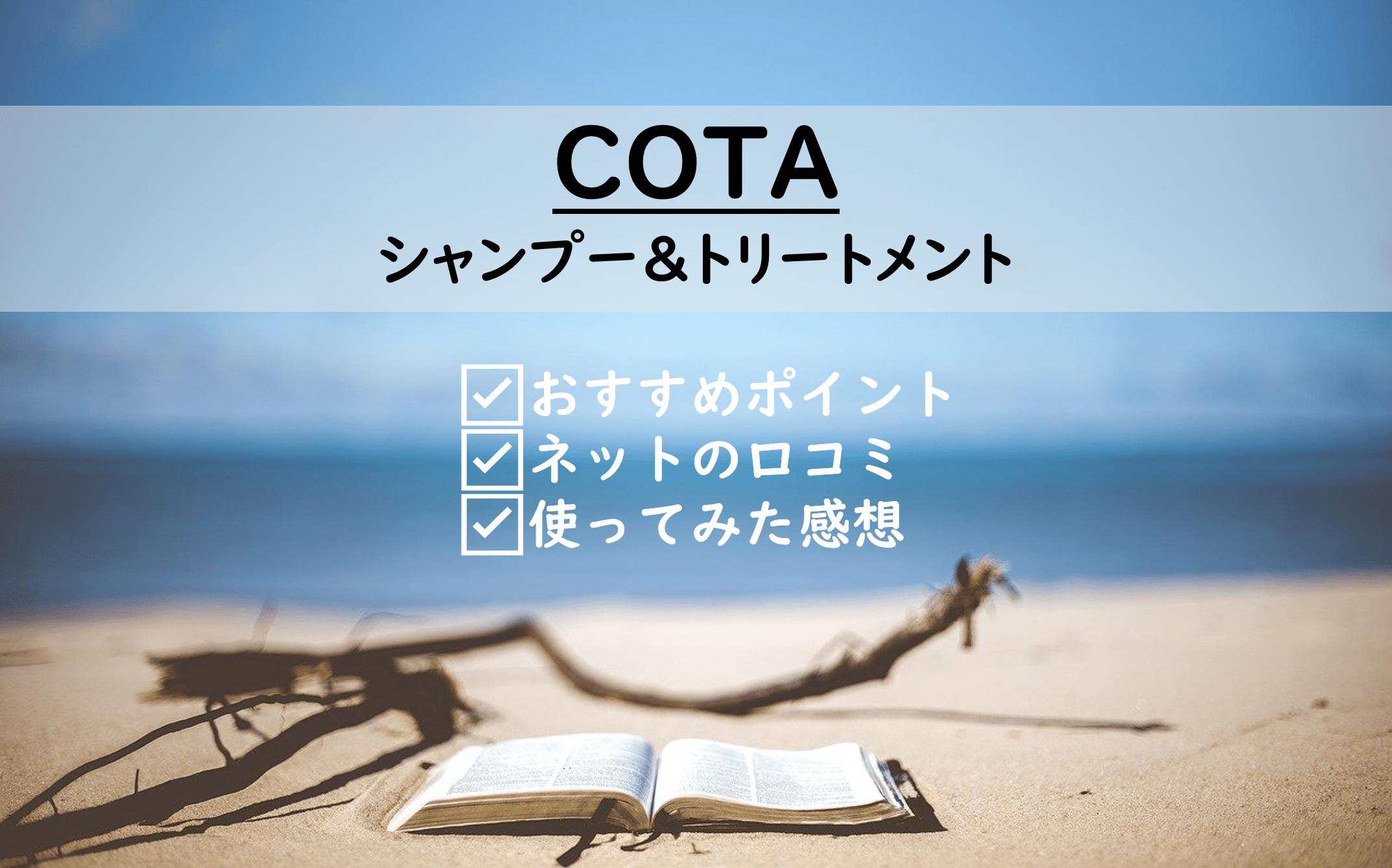 Cota シャンプー