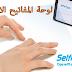 سامسونج للإلكترونيات لاول مرة تختبر لوحة المفاتيح الافتراضية SelfieType في CES