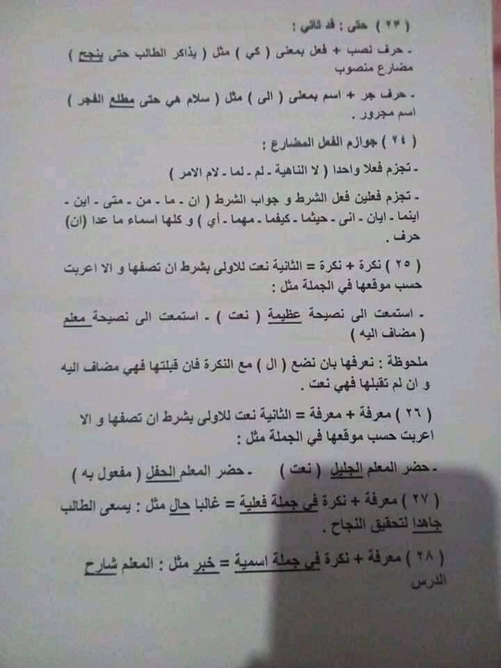 قواعد و ثوابت اعرابية هامة للثانوية العامة أ/ عزت السعيد 3