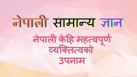Samanya Gyan Question Answer in Nepali about Nickname of a specific person