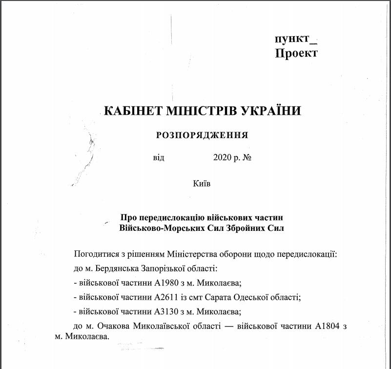 Уряд ухвалив рішення про передислокацію військово-морської бази і трьох військових частин