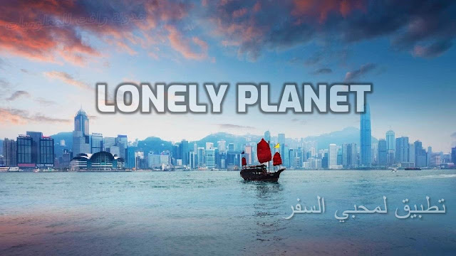 http://www.rftsite.com/2019/06/lonely-planet.html