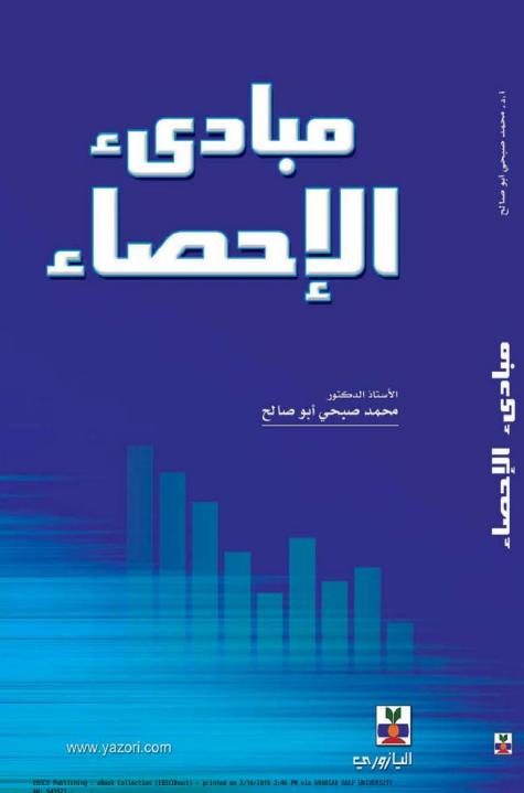 كتاب مقدمة في الاحصاء محمد صبحي pdf