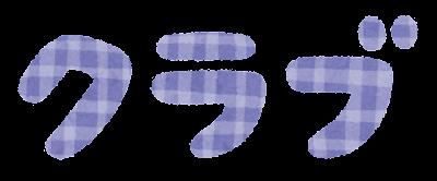 「クラブ」のイラスト文字