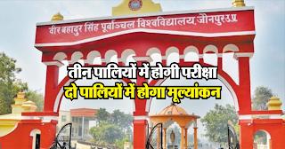 जौनपुर : पूर्वांचल विश्वविद्यालय : 3 पालियों में होगी परीक्षा, 2 पालियों में होगा मूल्यांकन | #NayaSabera
