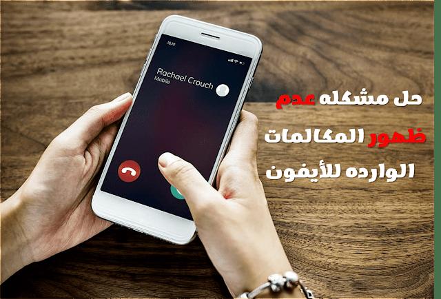 عدم ظهور المكالمات الواردة