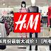 H&M 6月份最新大减价!买衣好机会!【所有分行】